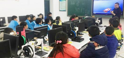 3d software K12 education 7