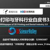 whitepaper_dental_cover