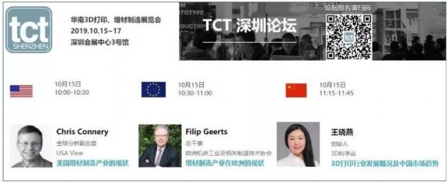TCT shenzhen