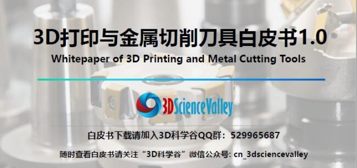 Whitepaper_cutting tools_cover_1