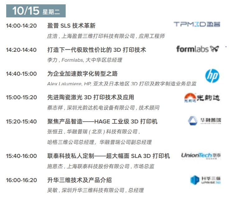 即将开始的3D打印技术大秀—TCT深圳展有哪些展商及精彩活动?