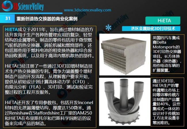 White paper_heat exchanger_31