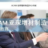 ACAM-education