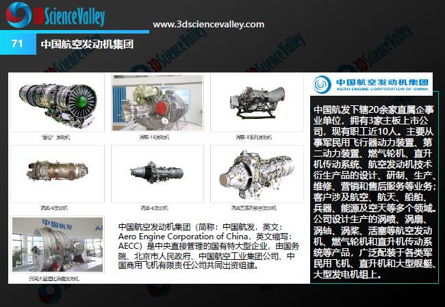 Whitepaper_Aerospace Engine_71