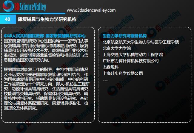 white_paper_Rehabilitation Aids_40