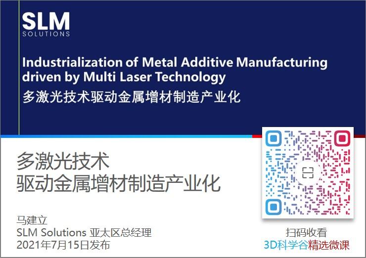 多激光技术驱动金属增材制造产业化_2021