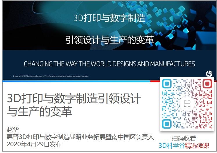 3D打印与数字制造引领设计与生产的变革_2020