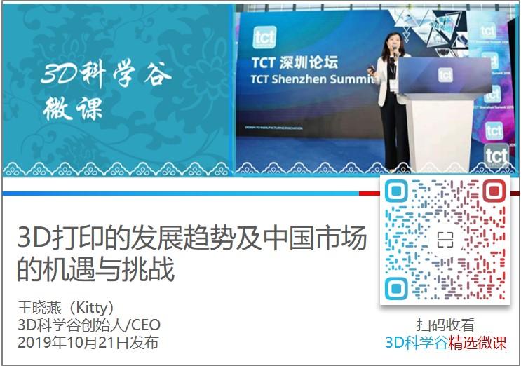 3D打印的发展趋势及中国市场的机遇与挑战_2019