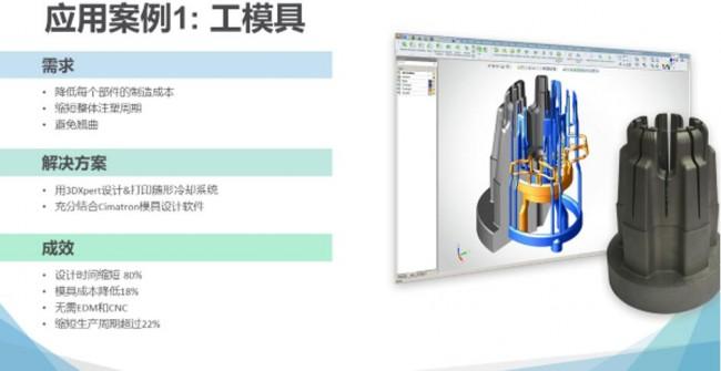 3D System_3DXpert_9