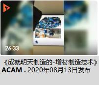 acam_v
