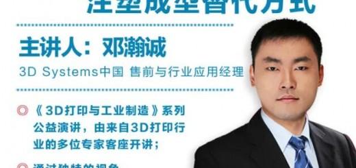 Micro lesson_3D system_Deng Haocheng