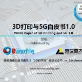 White paper_5G_Cover 1