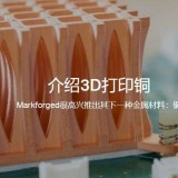 markforged_copper