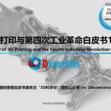 whitepaper_Industrial Revolution_Cover 1