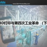 whitepaper_Industrial Revolution_Cover6