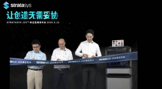 "Stratasys全新推出J55 3D打印机,正式开启3D打印""办公化时代""新里程"
