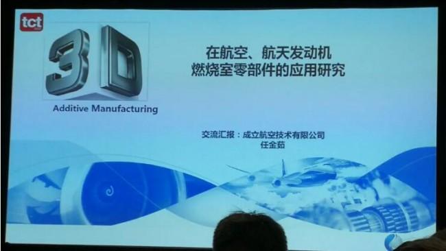 TCT-Aera Seminar_Chengli