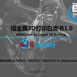 Whitepaper_Al_Cover1