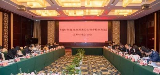 Zhongtian Shangcai Meeting