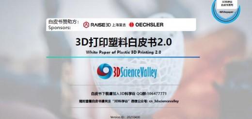whitepaper_plastic_cover1