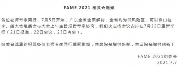 FAME2021