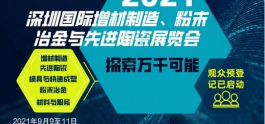 Formnext+PM South China
