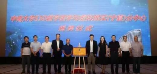 Ningxia Center