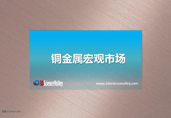 Whitepaper_Copper_Cover7
