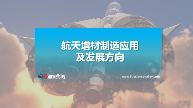 whitepaper_Aerospace_Cover4