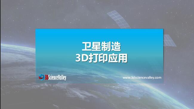 whitepaper_Aerospace_Cover9