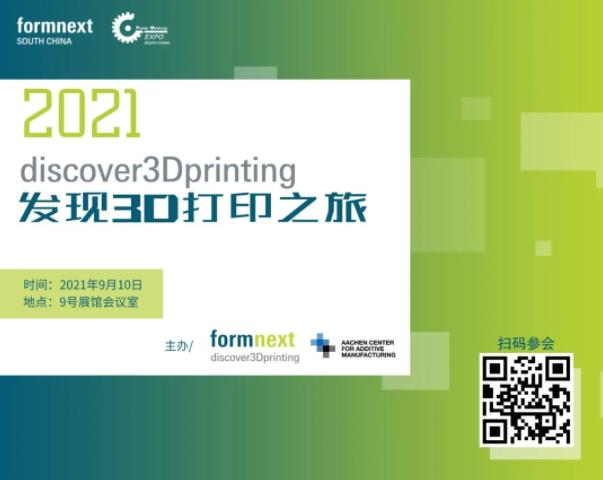 formnext_discover 3D printing_1