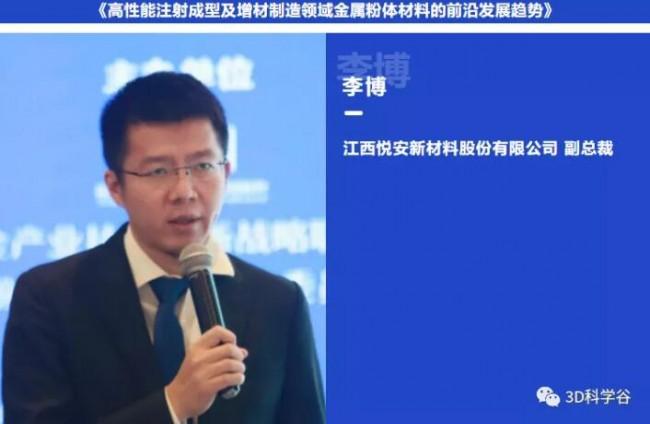 Formnext_PM South China_Libo