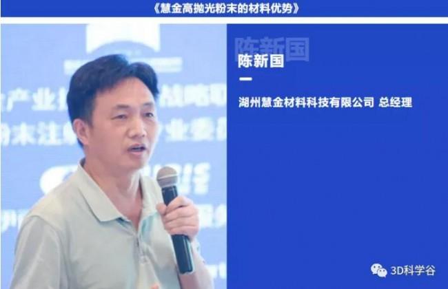 Formnext_PM South China_chenjianguo