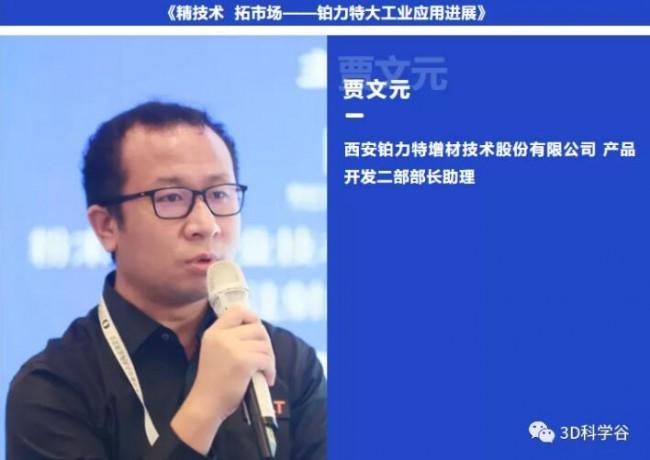 Formnext_PM South China_jiawenyuan