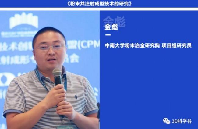 Formnext_PM South China_jinbiao