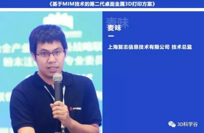 Formnext_PM South China_maiwei