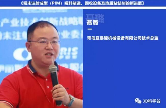 Formnext_PM South China_nielu