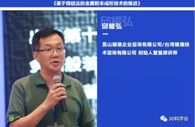 Formnext_PM South China_qiuyaohong