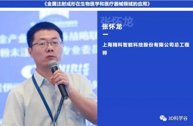 Formnext_PM South China_zhanghuailong