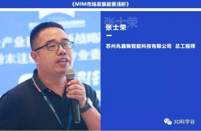 Formnext_PM South China_zhangshirong