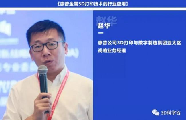 Formnext_PM South China_zhaohua