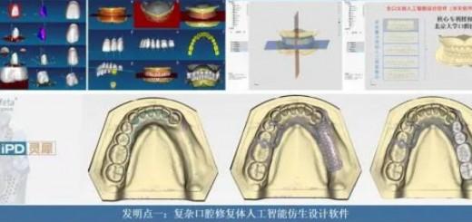 Peking University_Dental_2